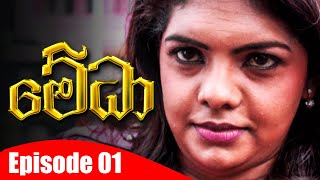 Medha - මේධා | Episode 01 | 16 - 11 - 2020 | Siyatha TV Thumbnail
