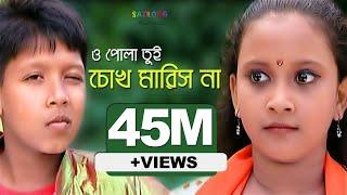 Bangla New Song-  2016 | O Pola Tui Chokh Maris Na | Directed By - Jasim Uddin Jakir