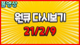 [원큐]리니지 지배의탑 전투??