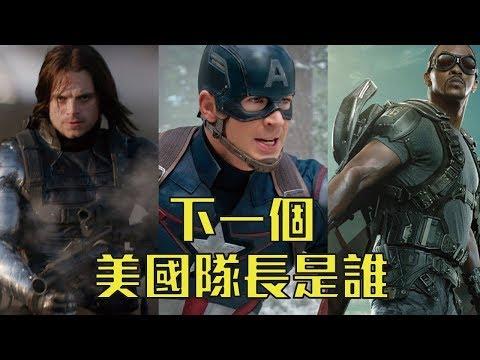 復仇者聯盟終局之戰後這「8個英雄會離開」漫威電影宇宙