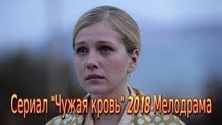 Сериал «Чужая кровь» 2018 фильм на Первом канале семейная сага Трейлер-анонс 16 серий