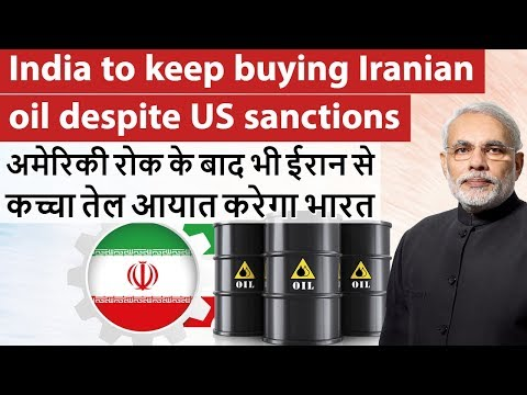 India Will Buy Oil from Iran अमेरिकी रोक के बाद भी ईरान से कच्चा तेल आयात करेगा भारत