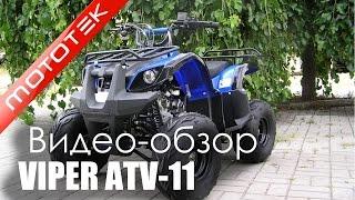 Квадроцикл Viper ATV-11 | Видео Обзор  | Обзор от  Mototek