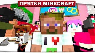 МОНСТР ИЗ ПОД КРОВАТИ!! - FNAF ПРЯТКИ МАЙНКРАФТ #150