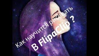Как научится рисовать в FlipaClip? ? |PowerDirector|