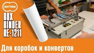 клеемазательная машина для коробок и конвертов(, 2012-06-18T05:29:15.000Z)