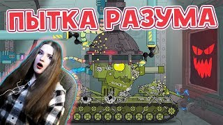 Пытка разума кв-6 - Мультики про танки / Kery Dreamer