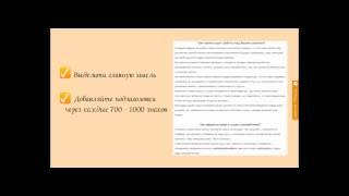 Копирайтинг урок 2. Чек лист для копирайтера