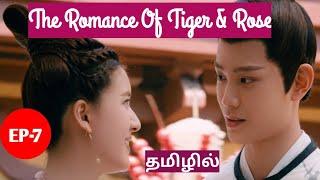 The romance of tiger & roseepisode 1 link: https://youtu.be/syuqtnxcadgepisode 2 https://youtu.be/jysu_ung_foepisode 3 https://youtu.be/rkxhyg4zo...