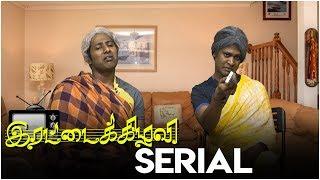 Irattai Kizhavi - Serial | Episode 9 | Parithabangal