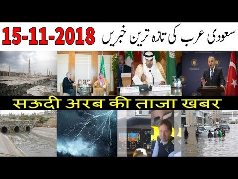 Saudi Arabia Latest News Today Urdu Hindi | 15-11-2018 | Saudi King Salman | Muhammad bin Slaman