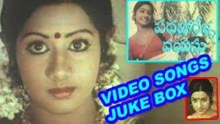 Padaharella Vayasu Video Songs Juke Box | Sridevi | Chandra Mohan