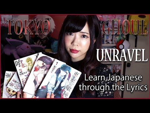 Learn Japanese Through Songs┃Unravel (Tokyo Ghoul Anime OP) -