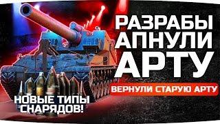 Я В ШОКЕ! ● WG ВЕРНУЛИ СТАРУЮ АРТУ ● Большой АП Артиллерии на Тесте «Песочницы»