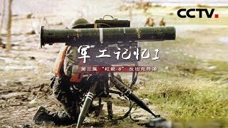 """《军工记忆Ⅰ》第三集 """"红箭-8"""" 反坦克导弹   CCTV纪录 - YouTube"""