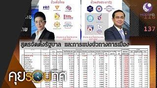 สูตรจัดตั้งรัฐบาล และการแบ่งขั้วทางการเมือง (30มี.ค.62) คุยรอบทิศ | 9 MCOT HD