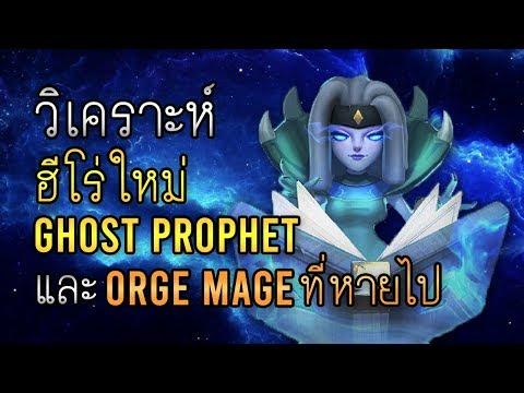 Auto Chess M - วิเคราะห์ฮีโร่ใหม่ Ghost Prophet และ Orge mage ถูกนำออกจากเกม!!!