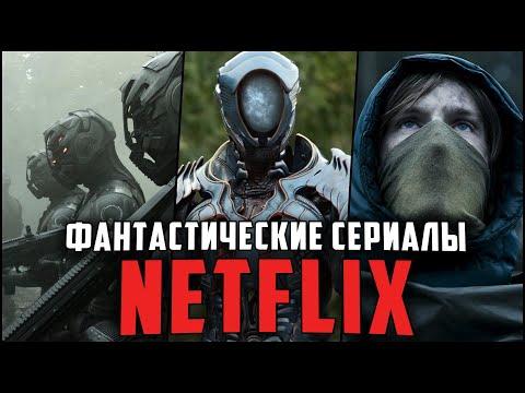 13 Лучших фантастических сериалов Netflix, которые стоит посмотреть - Видео онлайн