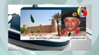 المتحدث الأمني يوضح ملابسات تفجير العنود الارهابي