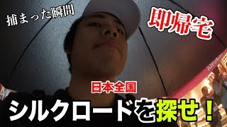 日本全国シルクロードを探せ!の捕まった瞬間がこちら。 thumbnail