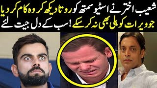 Steve Smith Breaks Down Melts Shoaib Akhtar,s Heart  Smith Emotional Ball Tempering Press Conference