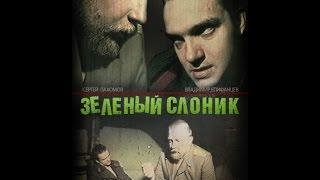 Зелёный Слоник (1999) оригинал