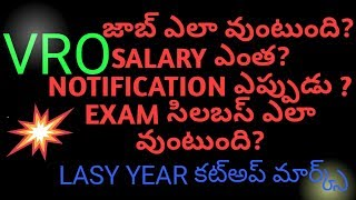 VRO EXAM SYLLABUS ANDHRAPRADESH | TELANGANA || VRO,VRA (Salary,Work,Syllabus,Exam Pattern) Details