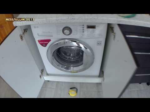 Основные моменты установки не встраиваемой стиральной  машины в кухню