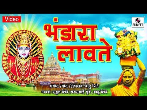 Bhandara Lavite - Yellama Devi Bhaktigeet - Sumeet Music