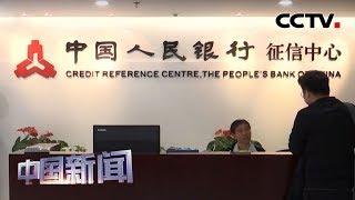 [中国新闻] 中国人民银行:个人征信基本实现金融信用信息广覆盖 | CCTV中文国际
