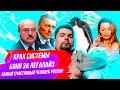 Концерт Басты на стадионе | Пескова не пустили на каток | Виктория Боня за легалайз | Сталингулаг
