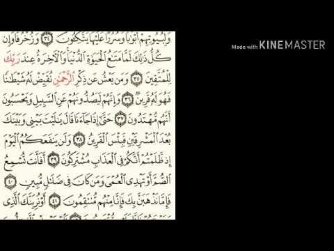 سورة الزخرف من آية ٣٤ إلى آية ٤٧ للقارئ أحمد بن علي العجمي Youtube