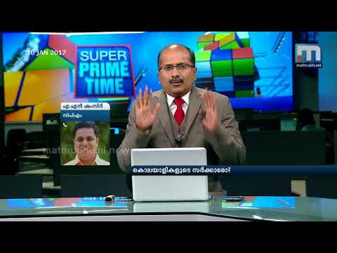 A Government For The Killers?  Super Prime TIme  Part 2  Mathrubhumi News