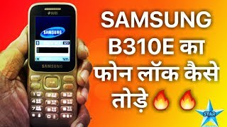 Samsung B310E Phone Unlock | Without Box | Samsung B310E Phone Lock Kaise Tode