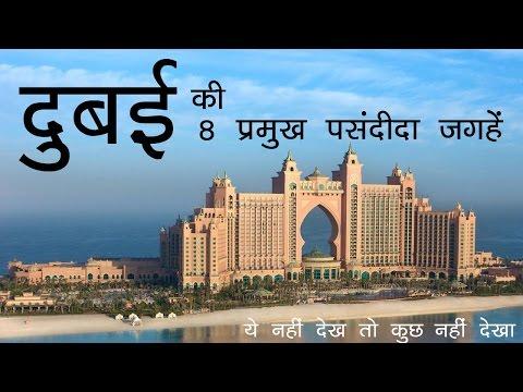 दुबई ट्रिप पर