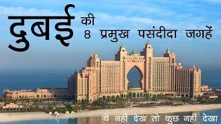 द�बई ट�रिप पर अगर इन 8 फेमस जगहों पर नहीं ग� तो सब बेकार - Dubai Trip: 8 Must Visit Places