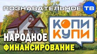 КопиКупи - народное финансирование без посредников (Познавательное ТВ, Сергей Магденко)