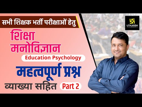 Most Important Questions Of Education Psychology | Part-5 | Educations Psychology | By Ankit Sir