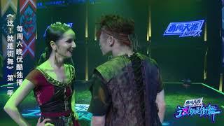 这就是街舞 未播:阿K兔子完败古丽米娜老师,街舞的汉子敌不过美女眼神杀