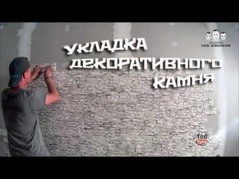 Как крепится декоративный камень на стену в квартире