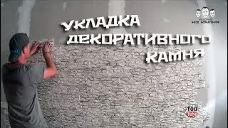видео Декоративный искусственный камень