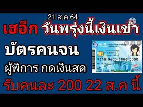 ข่าวดีวันพรุ่งนี้เงินเข้าบัตรคนจนสำหรับผู้พิการสามารถกดเป็นเงินสดได้รับคนละ 200 บาท