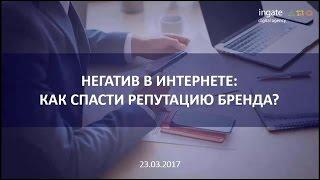 SERM - управление репутацией бренда в сети | Вебинар от Ingate