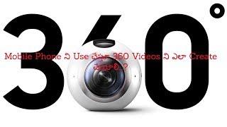 Comment créer des vidéos sur 360 degrés à l'aide de téléphone portable ll Telugu ll