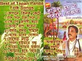 Best Of Tapan Pandit, Folk Songs, Baul Hoy Na Porile Geruaa mp4,hd,3gp,mp3 free download Best Of Tapan Pandit, Folk Songs, Baul Hoy Na Porile Geruaa