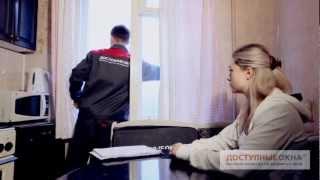 Бесплатный замер оконного проема(Сайт компании: http://www.dostupokna.ru/ Бесплатная горячая линия: 8-800-2008-608 Точную стоимость Ваших новых окон можно..., 2012-12-03T09:29:35.000Z)