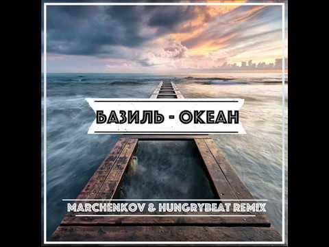 Базиль - Океан (HungryBeat & Marchenkov Rumix)(Audio)
