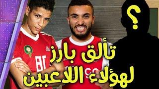 شاهد لاعبي المنتخب المغربي في تألق واهداف رائعة باخر جولة مع انديتهم
