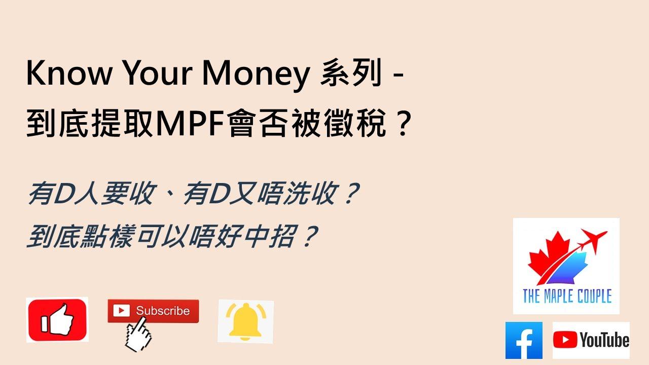 Know Your Money 系列 - 到底提取MPF會否被徵稅???