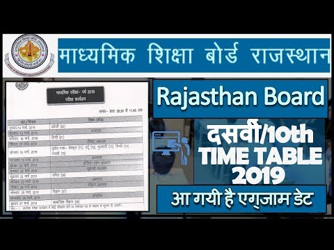 Rajasthan Board 10th Time Table 2019 | RBSE 10th Exam Date 2019